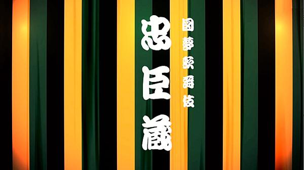 「図夢歌舞伎『忠臣蔵』第一回」((C)松竹)
