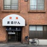 中央線「昭和グルメ」を巡る 第34回 伝統ある吉祥寺の知られざる遺産「まるけん食堂」(吉祥寺)
