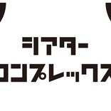 『舞台専門プラットフォーム「シアターコンプレックス 」』が7月7日から配信サービスを開始