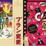 ケラリーノ・サンドロヴィッチによるコント映像作品と下北沢 本多劇場リーディング公演の2本立て企画 CUBE produce『PRE AFTER CORONA SHOW』を上演