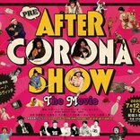 KERAによるリーディング&コント映像作品「PRE AFTER CORONA SHOW」古田新太らが参加