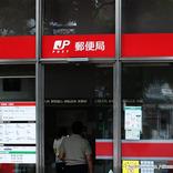全国の郵便局で、SuicaやPayPay支払いが可能に! 7月7日から順次導入予定