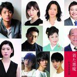 伊藤健太郎、三吉彩花、伊藤沙莉ら11名の出演が明らかに 黒木瞳監督の映画『十二単衣を着た悪魔』キャストを発表