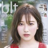 欅坂46・守屋茜が「blt graph.」の表紙に登場!自粛期間中のエピソードやこれまでの活動について語る!