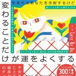 「ラブちゃん」から運の法則を伝授! Love Me Doの最新刊、7月10日(金)発売決定!