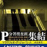 【今週はこれを読め! ミステリー編】ろくでなし刑事たちが揃った『集結 P分署捜査班』開幕!