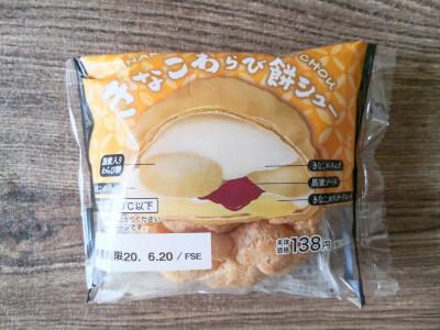 6月17日新発売の「きなこわらび餅シュー」