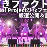 つばきファクトリー「ひなフェス 2020」ライブ映像の一部を先行初公開 新曲リリースも発表