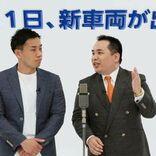 オカンが好きな乗り物は…?東海道新幹線N700Sデビュー、ミルクボーイがオリジナル漫才