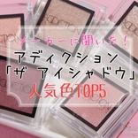 【2020最新】『アディクション ザ アイシャドウ』売れ筋人気色TOP5を徹底レビュー!