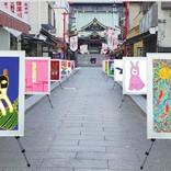 深川の街全体を障がい者アートが彩る芸術祭開催 - アートコンペの作品募集中!