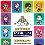 延期となっていた『KING OF PRISM -Shiny Seven Stars-×大川ぶくぶ POP UP SHOP in MAGNET by SHIBUYA109』が、7月17日(金)より開催決定