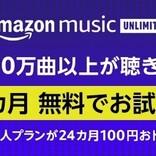 NTT、OCN利用者向けに「Amazon Music Unlimited」3カ月分無料体験キャンペーン