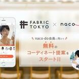 naco-do×FABRIC TOKYO、婚活男性向けに無料のコーディネート提案サービス開始