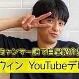 森崎ウィン、様々な角度から「素顔」を発信するYouTubeチャンネル開設