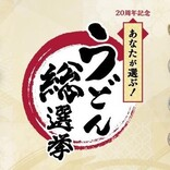 丸亀製麺、「推しうどん」を復刻販売させる「うどん総選挙」を開催