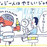 【漫画】南の島の脱力幸福論(3)~フィジー人はやさしいジャイアン
