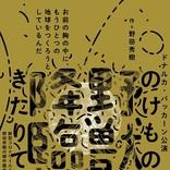 演出家の川口典成が主宰するドナルカ・パッカーンが野田秀樹の戯曲『野獣降臨(のけものきたりて)』を上演