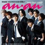 Hey! Say! JUMPの表紙撮影の様子を紹介! 「恋の距離感。」anan2207号