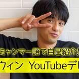 森崎ウィン、様々な角度から「素顔」を発信するYouTubeチャンネルを開設