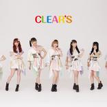 名古屋CLEAR'S、配信シングル「百花繚RUNNER」リリース決定! さらには愛澤麻衣ソロ曲「ハウリング」リリースも発表!