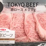 【フードロスSOS】高級和牛が送料無料で格安!JAが「和牛専門サイト」を開設