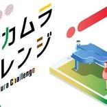 withコロナ時代の新しい芸術の楽しみ方を提供する、特設サイト「Bunkamura チャレンジ」が開設