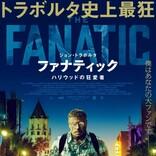 ジョン・トラヴォルタがヤバい映画オタクに変貌『ファナティック ハリウッドの狂愛者』公開