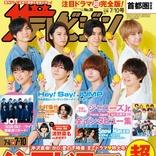 Hey! Say! JUMPが雑誌「週刊ザテレビジョン」に登場!新曲への想い、レコーディングルーティンを語る!