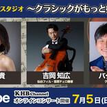クラシック大好き宮城県住みます芸人・バクコメ秀作がナビゲート! 無観客クラシックコンサートを無料配信