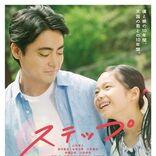 山田孝之主演『ステップ』劇場公開日決定、当初予定を上回る規模で公開予定