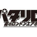 """加藤諒 舞台『パタリロ!』2021年1月に新作公演決定、""""霧のロンドンエアポート""""を描く"""
