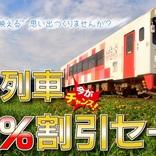 由利高原鉄道、貸切列車割引セール開催 75%引きの1両6,000円から