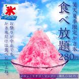 神企画!「かき氷の食べ放題」が激安280円♪ 今だけ実施