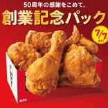 超オトク! ケンタッキー「創業パック」は絶対買いの内容!!