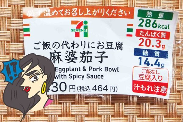 ご飯の代わりにお豆腐麻婆茄子