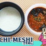 セブンから待望のダイエットメニュー発売! 麻婆茄子と豆腐で最強の満足度