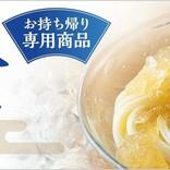 丸亀製麺、新感覚の「氷うどん」を発売