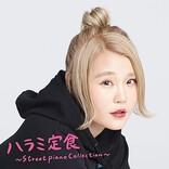 【先ヨミ】ハラミちゃん『ハラミ定食~Streetpiano Collection~』が4,569枚で現在アルバム首位 渡辺美里/SHE'Sが続く