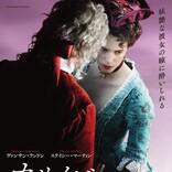 ステイシー・マーティン、妖艶にカサノバを誘惑『カサノバ ~最期の恋~』予告