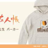 『夏目友人帳』ニャンコ先生のパーカー、BIGジップトートバッグが受注生産!