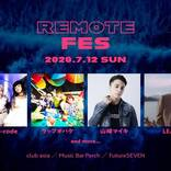 全国のライヴハウスを繋ぐオンラインイベント『REMOTE FES』の初回開催が決定