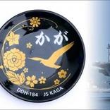 護衛艦「かが」のロゴを使用した小皿発売! 【アニメニュース】