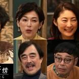 東山紀之、モテない独身男役で10年ぶり映画主演『おとなの事情』日本版公開