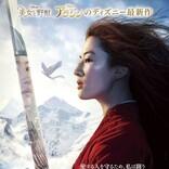 実写『ムーラン』、9.4日本公開決定 クリスティーナ・アギレラの新曲が流れる最新映像も到着