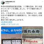 室井佑月氏が院内感染に「美談にすり替えるのはやめろ」と主張して批判殺到! 永寿総合病院は応援に感謝のツイート