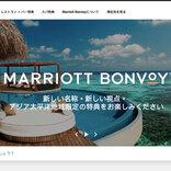マリオット・ボンヴォイ、国内10ホテルのバウチャーを最大20%オフで販売
