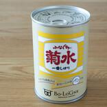 缶詰博士の珍缶・美味缶・納得缶 第112回 菊水ふなぐちの酒粕で作ったブリオッシュ缶