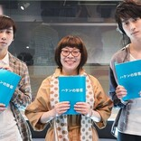 久本雅美&柴田理恵、『ハケン』スピンオフで18年ぶりドラマ共演