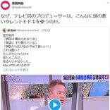 百田尚樹さん「なぜ、テレビ局のプロデューサーは、こんなに頭の悪いタレントモドキを使うのか」 室井佑月さんの発言に辛辣なツイート